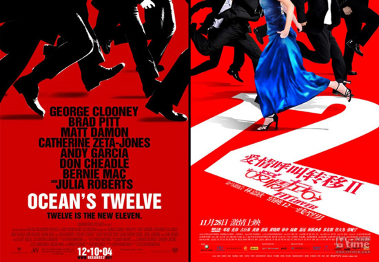Chinese copycat poster